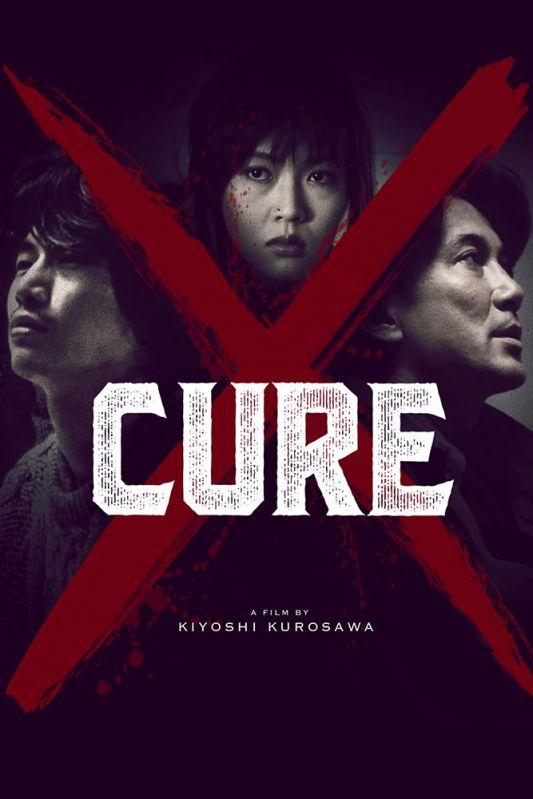 キュア - Cure (1997)